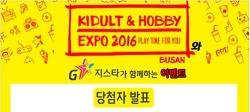지스타가 함께하는 2016 부산키덜트 & 하비 엑스포 이벤트 당첨 되었습니다..