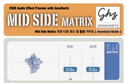 추천 무료 M/S 플러그인 : Goodhertz - Mid Side Matrix