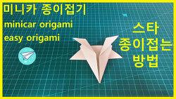 미니카 종이접기 스타