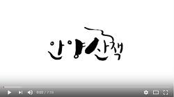 [20151114]안양산책-김혜련작가