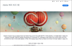 어도비 광고 제휴 프로그램 (Adobe Affiliate Program)으로 수익을 낼 수 있다? (포토샵 CC 구독 판매)