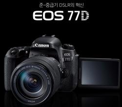 캐논의 새로운 준중급기 EOS 77D