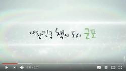 [영상]대한민국 책의 도시 군포(2015.01.04)