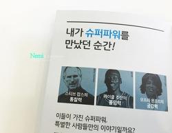 [명상하는법] 성공을 부르는 명상하는 법은? (feat.마음빼기)