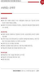 박근혜, 그 애비에 그 딸. 이게 희망준비금이냐?