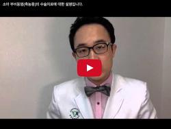 소아 부비동염의 수술 치료에 대한 설명 동영상입니다.