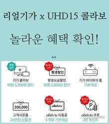 리얼기가 인터넷 x UHD15 콜라보 프로모션, 최신영화 2편 무료!