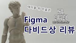 [피규어] Figma 다비드상 리뷰 - 피그마 빌리 헤링턴과 같이 가지고 놀면 꿀잼 (#피그마다비드, #피그마, #다비드상)