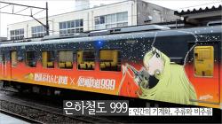 은하철도 999 : 인간의 기계화, 주류와 비주류