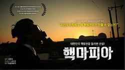 용감한 다큐멘터리<핵마피아> 상영 안내