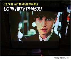 빔프로젝터, 초단초점 고화질 휴대용 LG미니빔TV PH450U