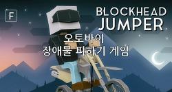 플래시오토바이게임 - Blockhead Jumper