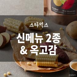 스타벅스 카라멜 크럼블 모카 + 레이어 케익 고구마롱 & 옥고감