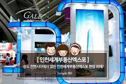 [인천세계부동산엑스포] 송도 컨벤시아에서 열린 인천세계부동산엑스포 현장 취재!
