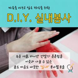추운 겨울, 따뜻함을 나눌 수 있는 D.I.Y 실내봉사활동들