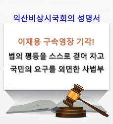 <익산비상시국회의 성명서> 법의 평등을 스스로 걷어 차고, 국민의 요구를 외면한 사법부