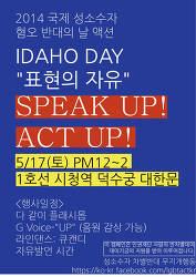 5월 17일, 국제 성소수자 혐오 반대의 날 액션
