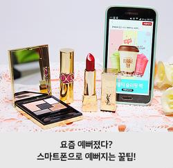 요즘 예뻐졌다! 스마트폰 활용 미모업그레이드 꿀팁~ by.kt토커