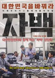 [상영회]영화 '자백' 상영회, 신청하세요. 11/21 저녁 7시