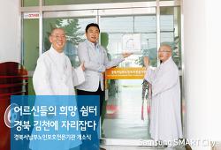 희망보금자리 가꾸기사업, 경북서남부노인보호전문기관 개소에 힘을 보태다!