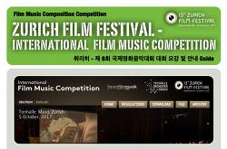 The 6th Zurich International Film Music Competition ( 제 6회 취리히 국제 영화음악 작곡 대회 : 2017년 5월 11일 마감 )