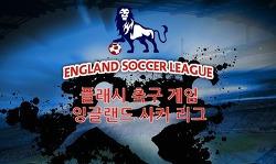 플래시 축구게임 - 잉글랜드 사커 리그