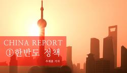 CHINA REPORT ①한반도정책