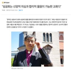[중앙일보] 성공회는 신앙적 의심과 ...