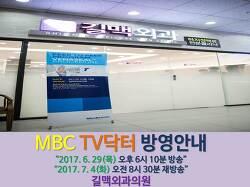 MBC TV닥터 출연 - 하지정맥류 수술방법.