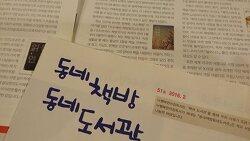[D+823] <동네 책방 동네 도서관> 51호
