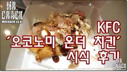 [리뷰] KFC '#오코노미_온더_치킨' 시식 후기 - #오코노미야키 + #치킨 조합.. 이 아이디어 낸 사람은 천재다!!