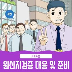 "[FTA툰 4편] ""FTA 원산지검증 대응방안 및 준비사항"""