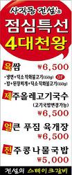 부산동래갈비 전설스테이크 점심특선 4대천왕 - 육쌈 고기국수 육개장 콩나물국밥