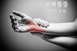 테이핑 요법 - 손목 통증 테이핑