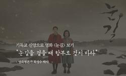 """기독교 신앙으로 영화 <눈길> 보기 - """"눈길을 걸을 때 함부로 걷지 마라"""""""