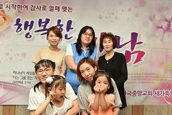 20160605-24기 행복한 만남 5주차