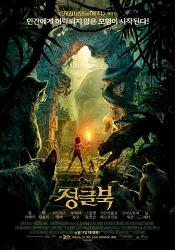 영화, [정글북]