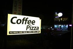 영덕카페 그냥 커피주세요 영덕여행 모바일앱 마일리지로 커피 마시기