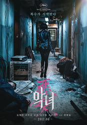 악녀 (The Villainess, 2017)
