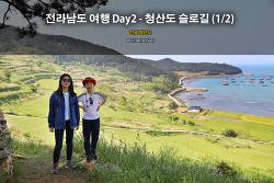 전남 여행 - 청산도 슬로길 #1 (2017.04.30)