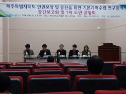 [161130] 인권기본계획수립 연구용역 중간보고회 및 1차 도민 공청회