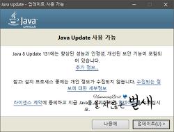 업데이트 : Oracle Java SE 8 Update 131