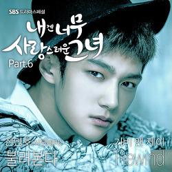 '내그녀' OST PART6, 진민호-가비앤제이 조합!