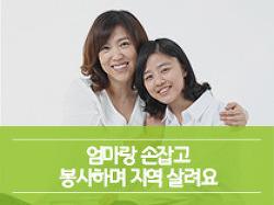 """""""엄마랑 손잡고 봉사하며 지역 살려요"""""""