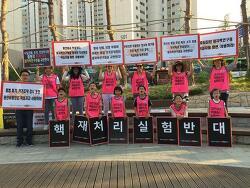 핵재처리실험 저지를 위해, 대전으로 모여 주세요!