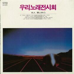 우리노래전시회 1집 (1985)