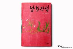 남한산성 -김훈