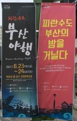 2017년 6월 23~24일 부산광역시 부산야행 및 ingress mission day