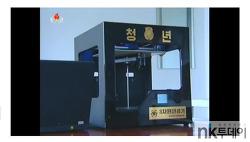 북, 3D프린터를 이용해 성형수술에 활용