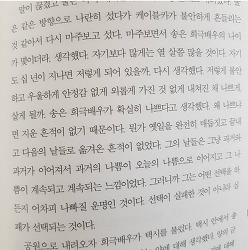 문상(2017 문학동네 젊은작가상 수상작품집 중), 매듭진 삶.